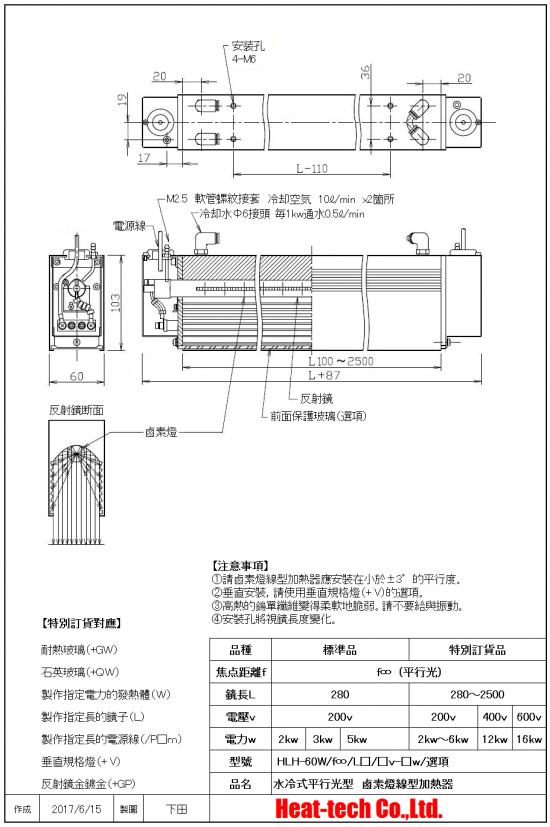小型的鹵素燈線型加熱器 HLH-60系列