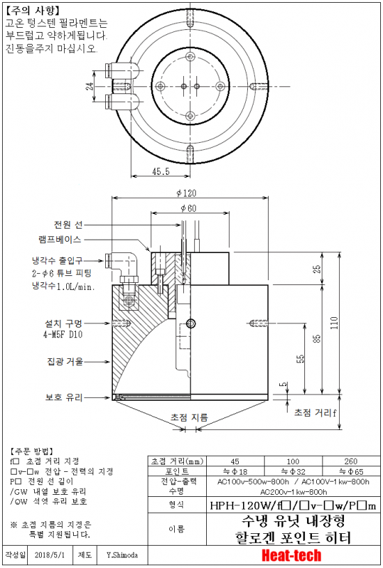 대형 할로겐 포인트 히터 HPH-120시리즈