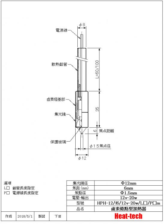 8.HPH-12的外形圖