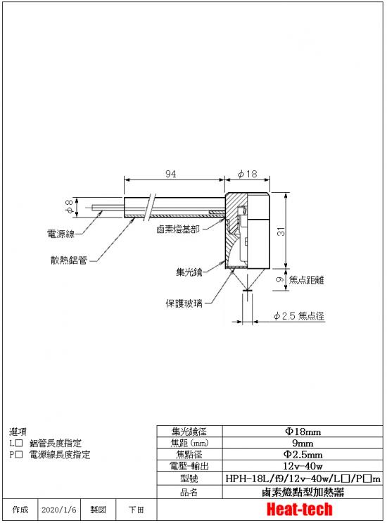 HPH-18的外形圖