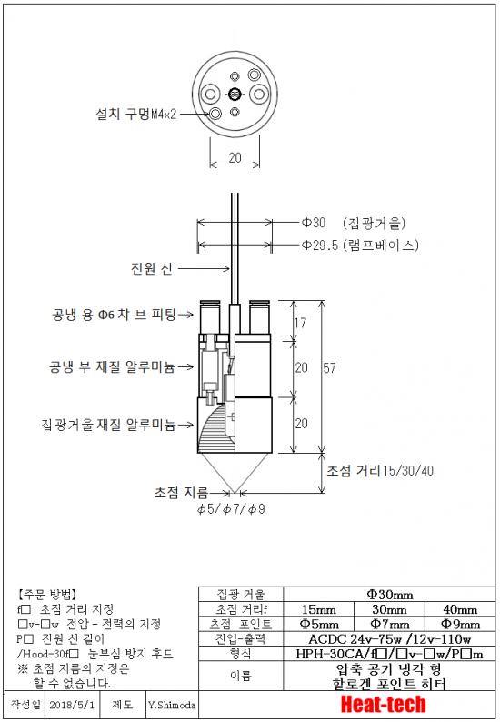 9.HPH-30의 외형도