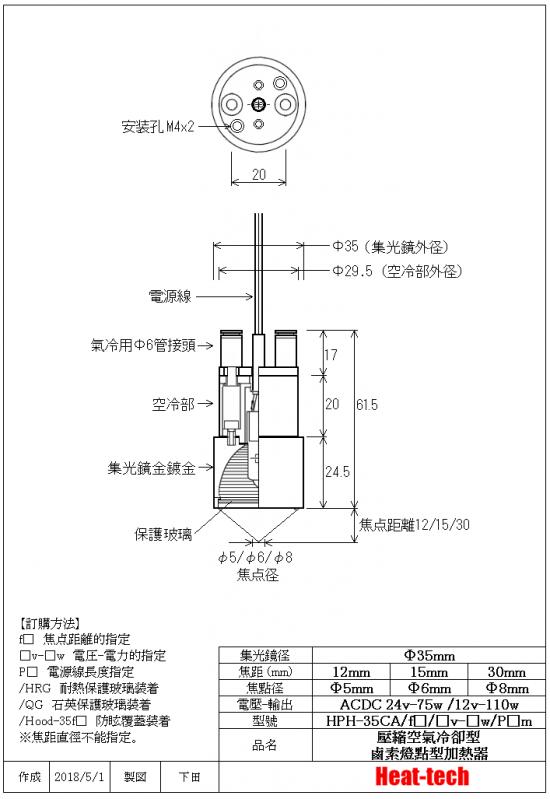 9.HPH-35的外形圖