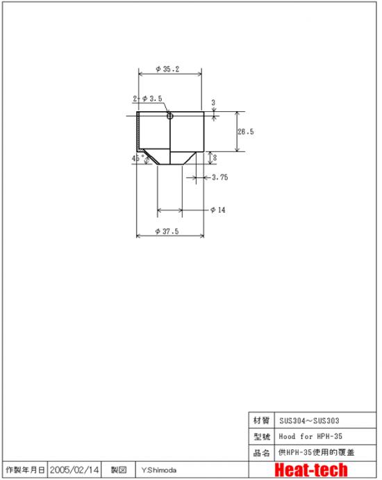 小型的鹵素燈點型加熱器 HPH-35