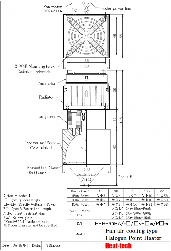 Medium size Halogen Point Heater HPH-60 series