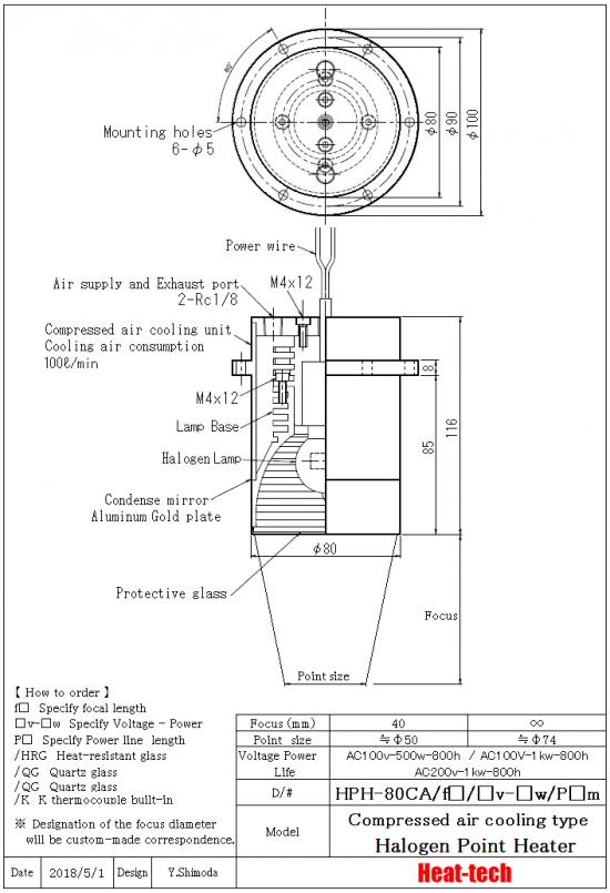 Outline drawing of HPH-80