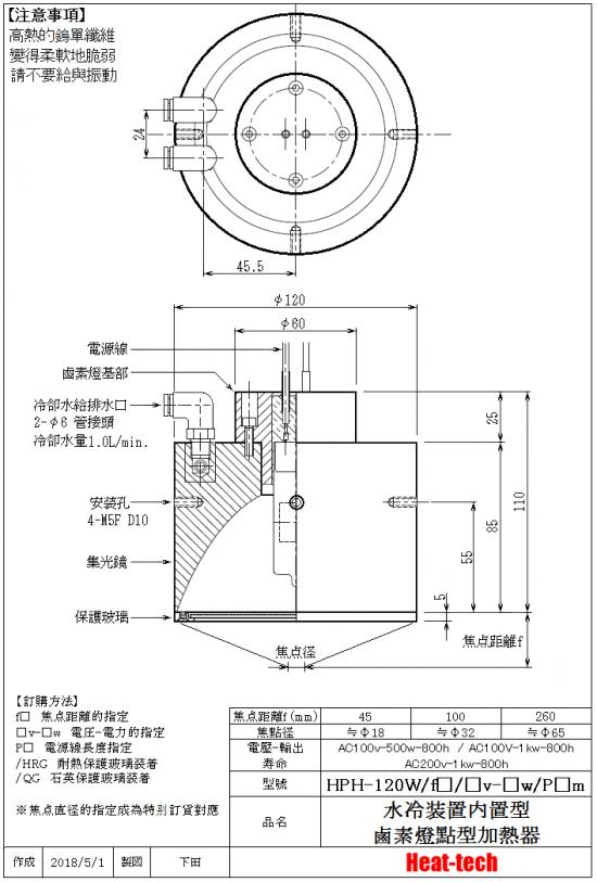 HPH-120的外形圖