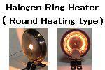 Halogen Ring Heater