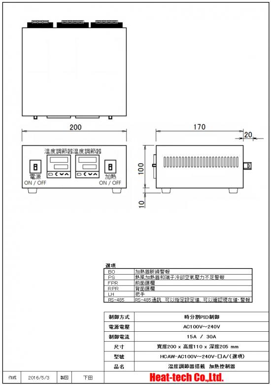 兩個加熱器控制型HCAW
