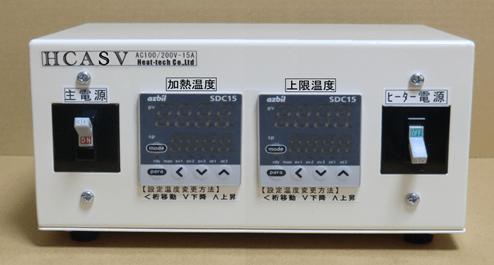 主管効能搭載型HCASV