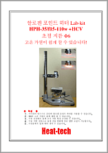 할로겐 포인트 히터 Lab-kit HPH-35A/f15-110w+HCV