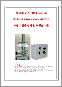 할로겐 라인 히터 Lab-kit HLH-35A/f∞-1000w +HCVD