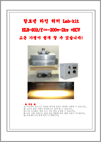 할로겐 라인 히터 Lab-kit HLH-60A/f∞-200v-2kw +HCV