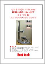 할로겐 포인트 히터 Lab-kit HPH-35/f15-110w+HCV