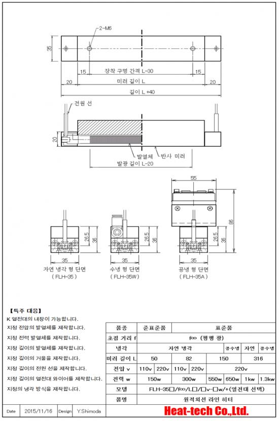 평행 광 형 원적외선 라인 히터 FLH-35 시리즈11