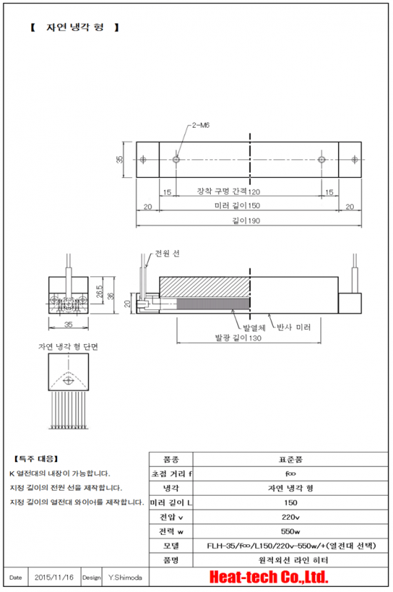 평행 광 형 원적외선 라인 히터 FLH-35 시리즈12