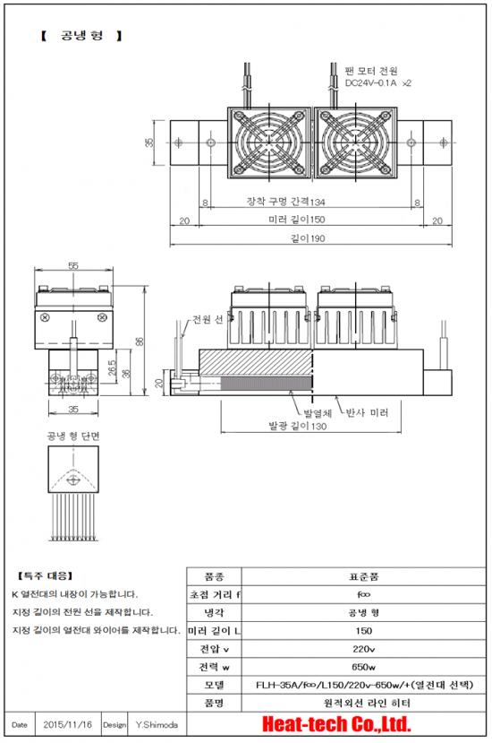 평행 광 형 원적외선 라인 히터 FLH-35 시리즈13