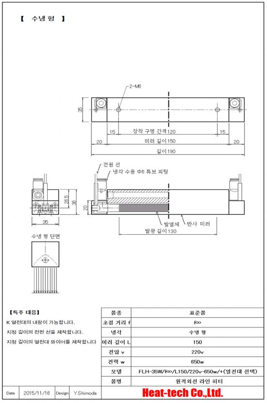 평행 광 형 원적외선 라인 히터 FLH-35 시리즈14