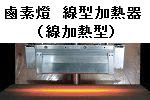 Halogen Line Heater L