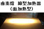 Halogen Line Heater F
