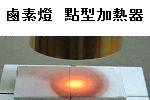 Halogen Point Heater