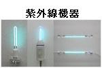 UV equipment