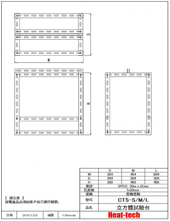立方體試驗台