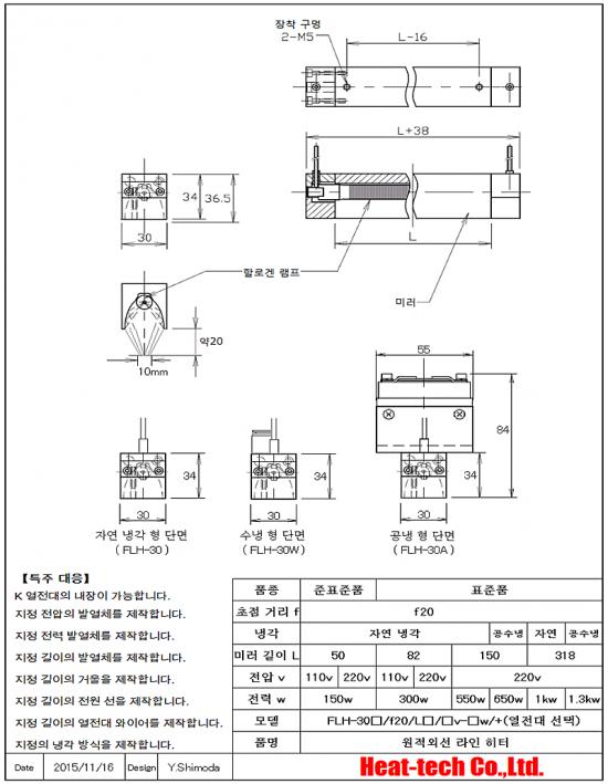 집광 형 원적외선 라인 히터 FLH-30 시리즈