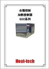 台階控制器 SSC系列