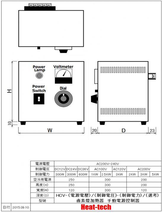 小型空冷式鹵素燈點型加熱器 HPH-30A