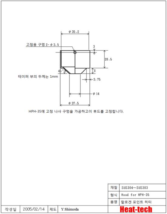 소형 할로겐 포인트 히터 HPH-35A
