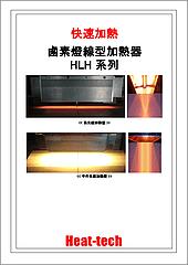 鹵素燈線型加熱器
