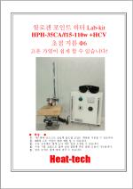 할로겐 포인트 히터 Lab-kit HPH-35CA/f15-110w+HCV