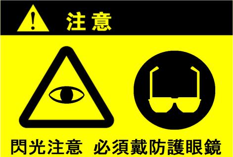 1)如果看通電中的取暖器的加熱部請用深的太陽鏡等保護眼。