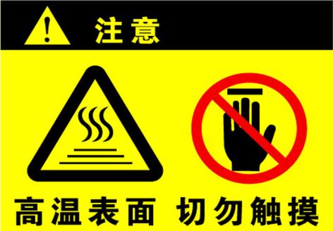 2)注意通電時和發燒時為取暖器手使不碰請。因為高溫,有可能被火燒傷。