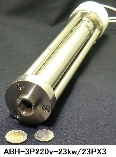 大型組裝單位方式熱風加熱器 ABH-23PX的特徴