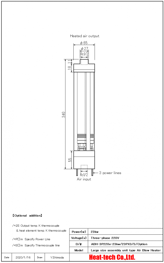 《 Large size assembly unit type Air Blow Heater 》ABH-23PX