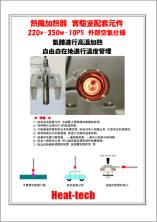 熱風加熱器 實驗室配套元件 220v-350w-10PS 外部空氣仕様