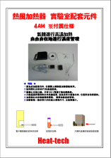 熱風加熱器 實驗室配套元件 4AM 泵付属仕様