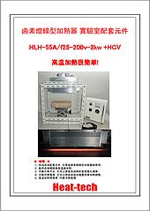 鹵素燈線型加熱器 實驗室配套元件HLH-55A/f25-200v-2kw+HCV