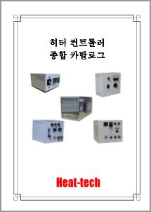 히터 컨트롤러 카탈로그