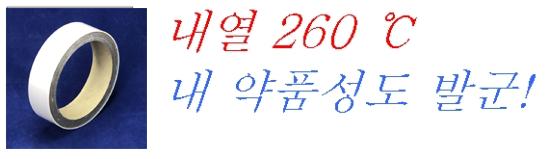 """내열내약품절연 보호 테이프 """"타후테뿌"""""""