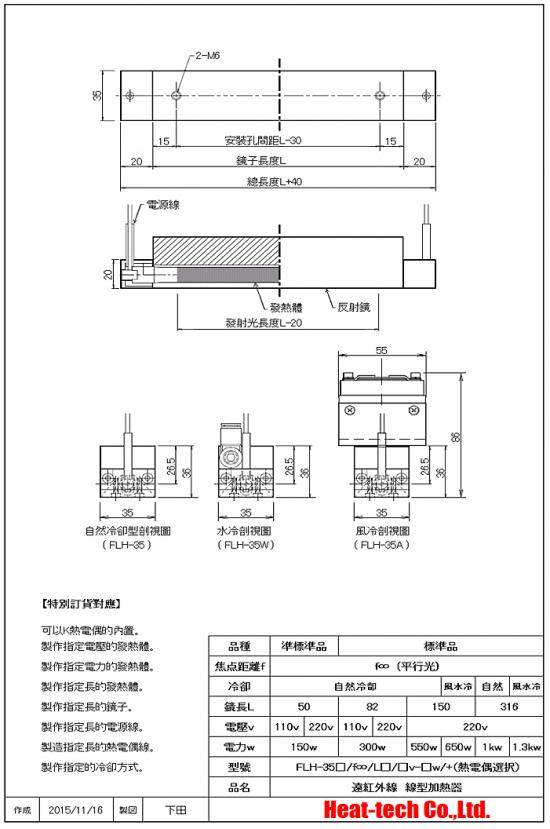 平行光型 遠紅外線線型加熱器FLH-35系列 外形圖1
