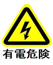 通電中,請別讓發熱體接觸直接加熱對象物和金屬。