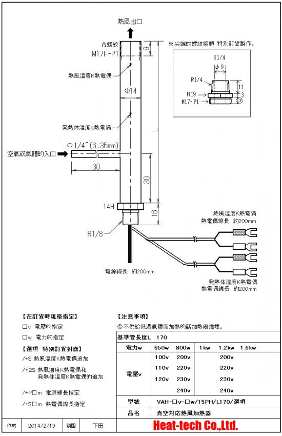 真空対応 熱風加熱器 VAH系列