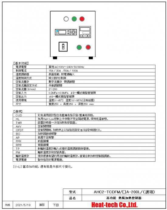 温度調節器和數字流量計 AHC2-TCDFM