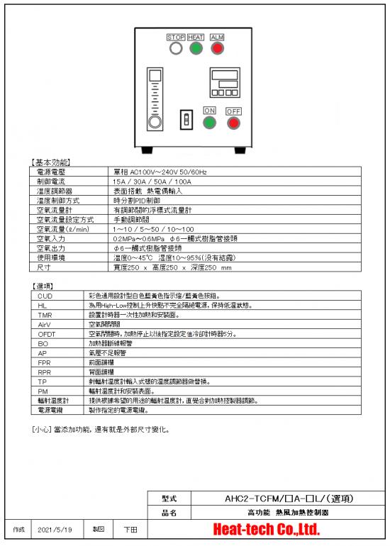 温度調節器和浮子式流量計 AHC2-TCFM