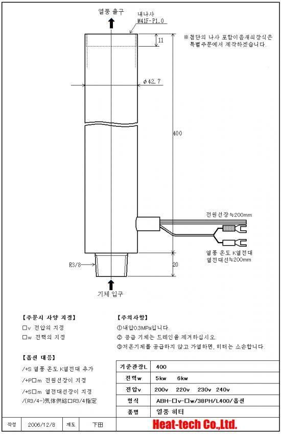 [ 대형 열풍 히터 ]ABH-38PH