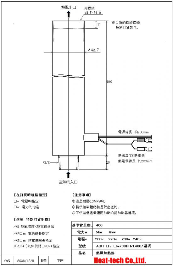 《 大型熱風加熱器 》ABH-38PH