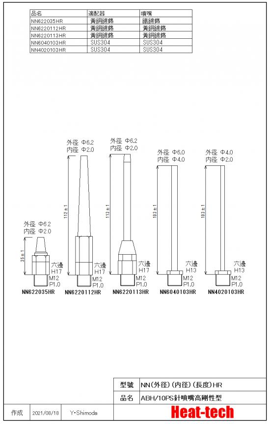 高剛性型 熱風加熱器針噴嘴