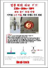 열풍 히터 Laboratory Kit 220v-350w-10PS 외부 공기 공급 사양